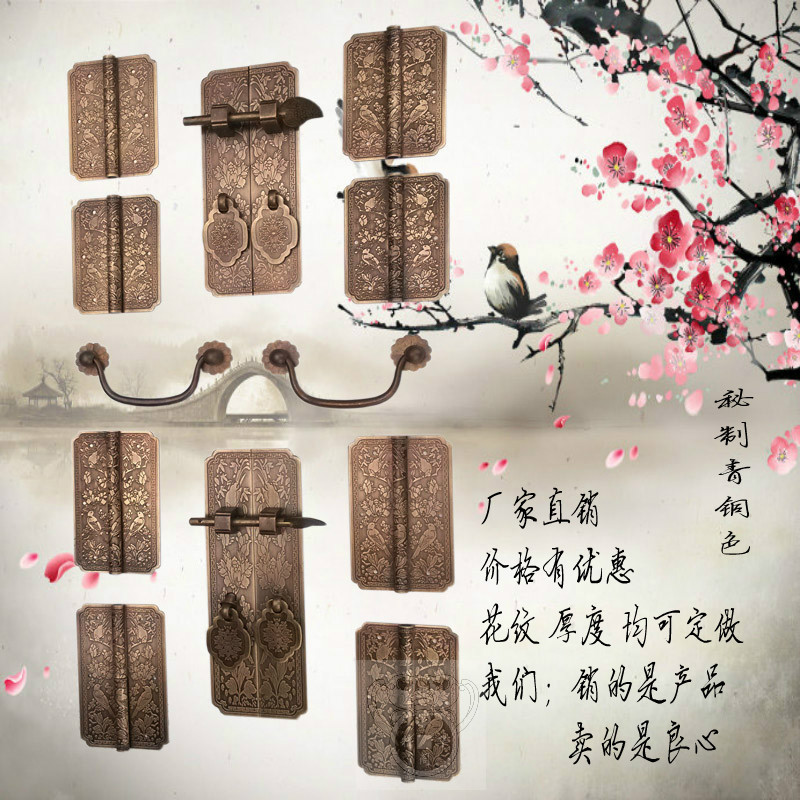 Mahogany furniture of Ming and Qing Dynasties copper fittings Chinese bookcase handle Chinese copper hinge decoration antique ha жалюзи ming window decoration