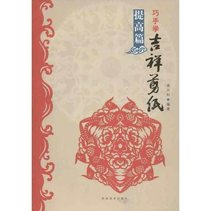 A study of auspicious paper-cut (improve) book, A Good Chinese traditional culture craft paper book yajun zhang a kaleidoscope of chinese culture