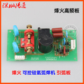 WS серии аргоновая дуговая сварочная машина высокочастотная пластина высокого давления пластина дуговая пластина Замена пластина зажигани...