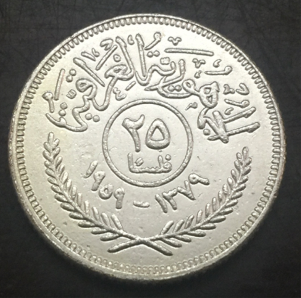 1379(1959) Iraq 25 Fils Silver Plated Copy Coin 20mm-in Non-currency Coins  from Home & Garden on Aliexpress.com | Alibaba Group