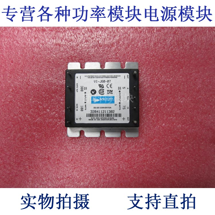 VI-J60-07 300V-5V-75W DC / DC power supply module vi j50 cy 150v 5v 50w dc dc power supply module