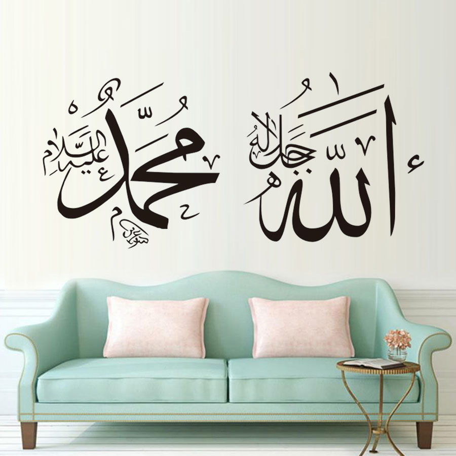 Dctop Islamic Hand Writing Calligraphy Art Wall Sticker