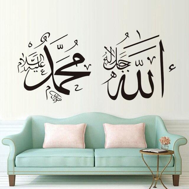 DCTOP Islamique Écriture À La Main Calligraphie Art Wall Sticker ...