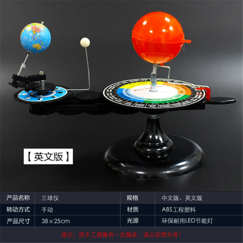 Celestial Instrument Geography Teaching Equipment Geography Globes Eclipse Principle Tools Astronomy Students Educational Aids