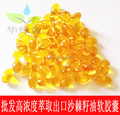 0.5g*100grain bulk pack of seabuckthorn seed high concentration extraction seabuckthorn seed oil soft capsule seabuckthorn oil