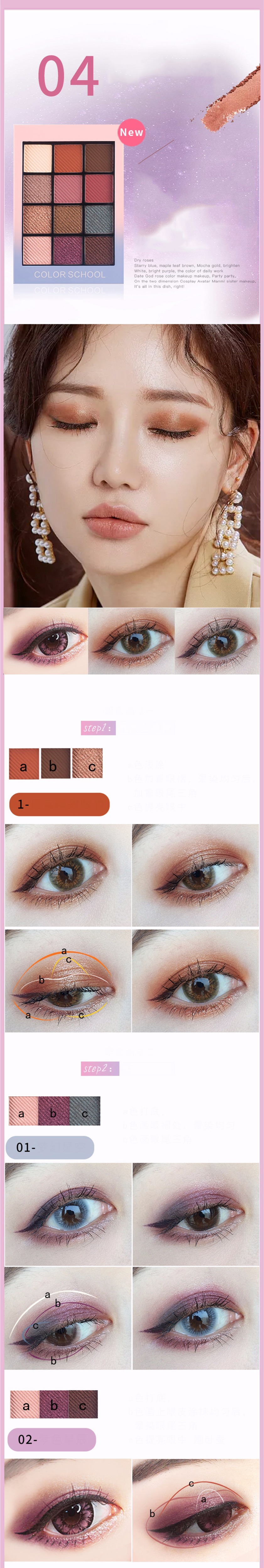 Hold Live Color Focus Charm Show Red Eye Shadow Palette Nude Shadows