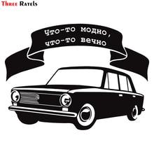 3 Ratels TZ 1087 14.7*20cm 1 4 조각 자동차 스티커 뭔가 유행, 뭔가 영원히 재미있는 자동차 스티커 자동 데칼