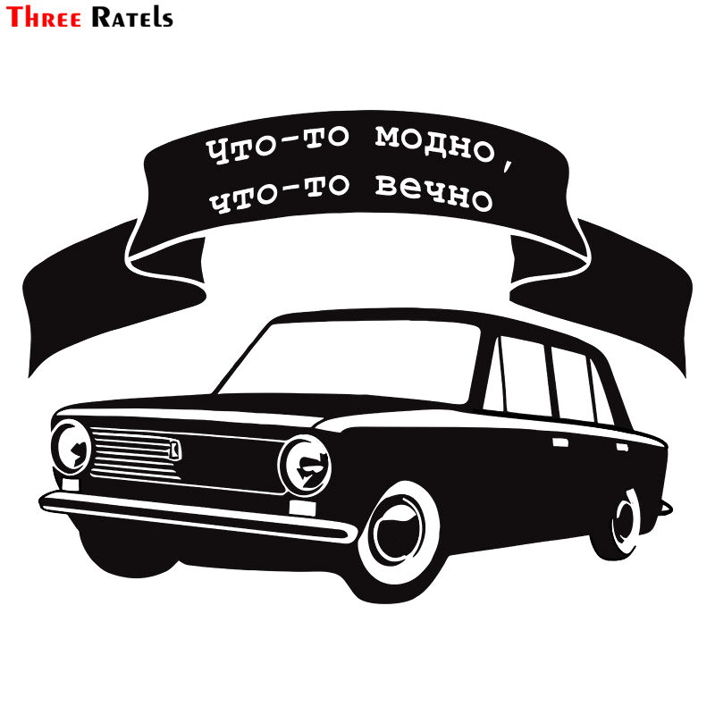 Three Ratels TZ-1087 14.7*20cm 1-4 Pieces Car Sticker Something Is Fashionable, Something Forever Funny Car Stickers Auto Decals