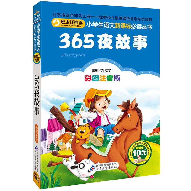 Children's Picture Book Chinese 365 Nights Short Stories Books For Kids Children Learn Pin Yin Pinyin Hanzi age 6 -10