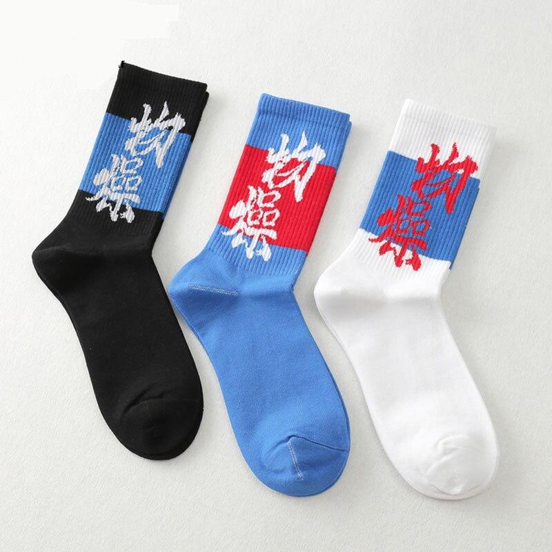Harajuku Socks 3 pairs/set Women Men Streetwear Chinese Print Hip Hop Socks