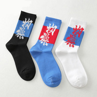 Harajuku Socks 3 pairs/set Women Men Streetwear Chinese Print Hip Hop Socks