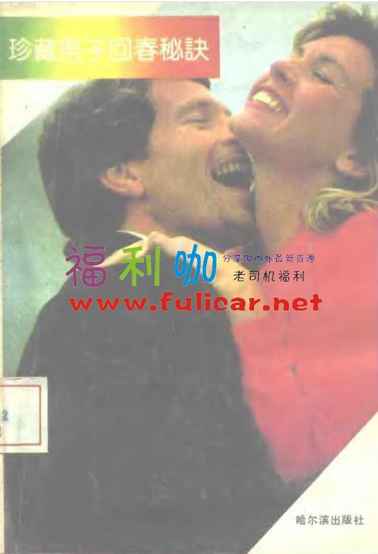 【福利】一本男子必备的书籍《珍藏男子回春秘诀》PDF版下载 作者徐平