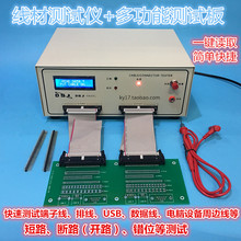 wire tester wire harness tester data line double end detector line opening