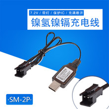 7.2V SM 2P USB Charger Charge Cable Protected IC For Ni Cd/Ni Mh Battery RC toys car ship Robot Spare Battery Charger Parts