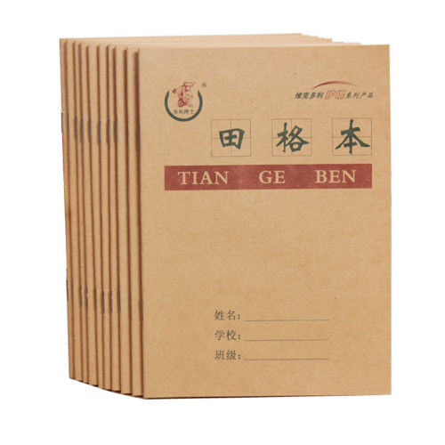 10pcs Chinese Exercise Book For Character Practicing Writing Book 17.5cm*12.5cm Many Style To Choose