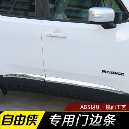 Auto Car ABS body side moldings side door decoration Fit For Jeep Renegade 2016-2017