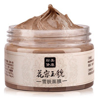 Blackhead Face Mask Deep Cleansing purifying peel off the Black head Whitening Moisturizing Facial Masks Skin Care 120g