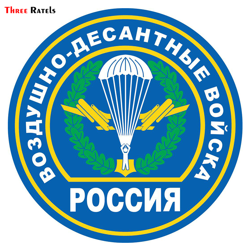 Three Ratels TRL195# 15x15cm Funny Car Stickers The Airborne Troops RUSSIA Car Sticker Funny Car Stickers And Decals