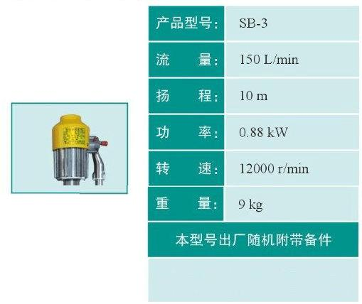 Free Shipping SB-3 only pump without pipe explosion-proof Fuel Pump Oil Pump Water Pump and so on.