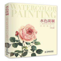 Chinese Watercolor Flower Fruit Succulents Dessert Painting Art Book,Chinese Coloring Books for Adult