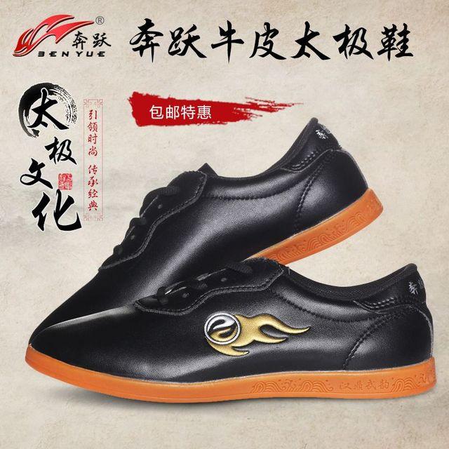 Ушу кунг-фу Обувь winchun Taichi тайцзи форма Мужская классическая черно-белая обувь