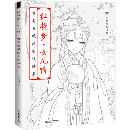 4 권/세트 중국어 고대 아름다움 컬러 라인 스케치 드로잉 도서 성인 안티 스트레스 색칠하기 책의  그룹 3