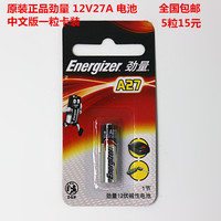 12 V 27A pil uygulaması A27 hakiki pil araba uzaktan kontrolü anti-hırsızlık cihaz/5 tane 15 yuan Şarj Edilebilir Li-io