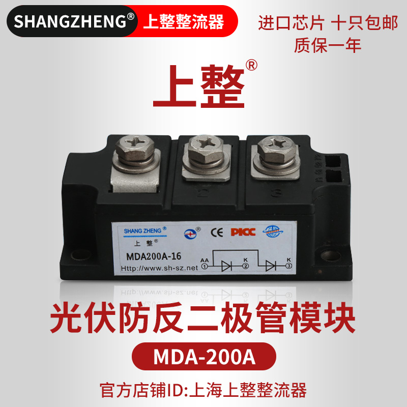Solar Photovoltaic Diode Junction Box for Anti MDA200A 140w 200w solar junction box waterproof ip65 for solar panel connect pv junction box solar cable connection with diode