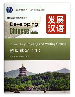 B-Developing Chinese: Elementary Reading and Writing Course 2 (2nd Ed.) lebeau ian rees gareth language leader 2nd ed elementary coursebook with myenglishlab