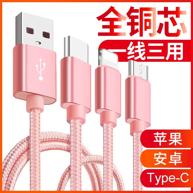 Hot sell three data line Type C aluminum alloy braided line music as three in one charging line