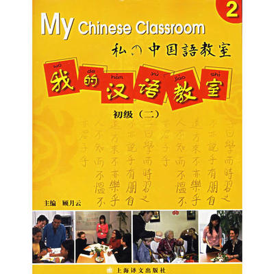 My Chinese Classroom primary 2, Learning Chinese Pinying Hanzi Book my chinese classroom intermediate second 2 volumes attached cd rom english japanese commentary