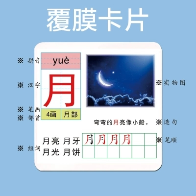 US $10 6 8% OFF|Mathematics Maths Chinese Characters Mandarin Pinyin Pin  Yin Learning Cards With Lovely Photoes For Kids Toddlers Babies-in  Stationery