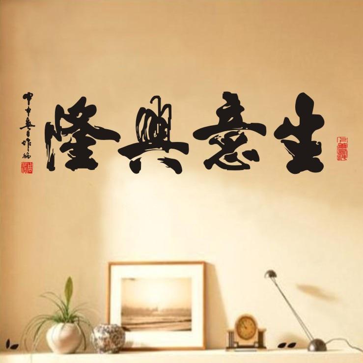 Envío gratis caligrafía y pintura de estilo chino pegatina de pared - Decoración del hogar