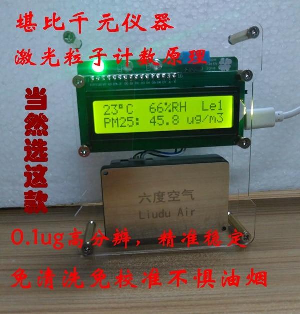 DIY Laser Particle PM2.5 Detector HLPM025K3 Six Degree Air DyloS Hanwang Haze Table