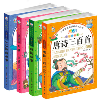 4pcs Chinese Mandarin Story Book Three Hundred Tang Poems / Bedtime Story For Kids Children Learn Chinese Pin Yin Pinyin Hanzi