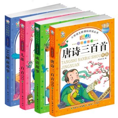 4pcs Chinese Mandarin Story Book Three hundred Tang Poems / Bedtime story For Kids Children Learn Pin Yin Pinyin Hanzi