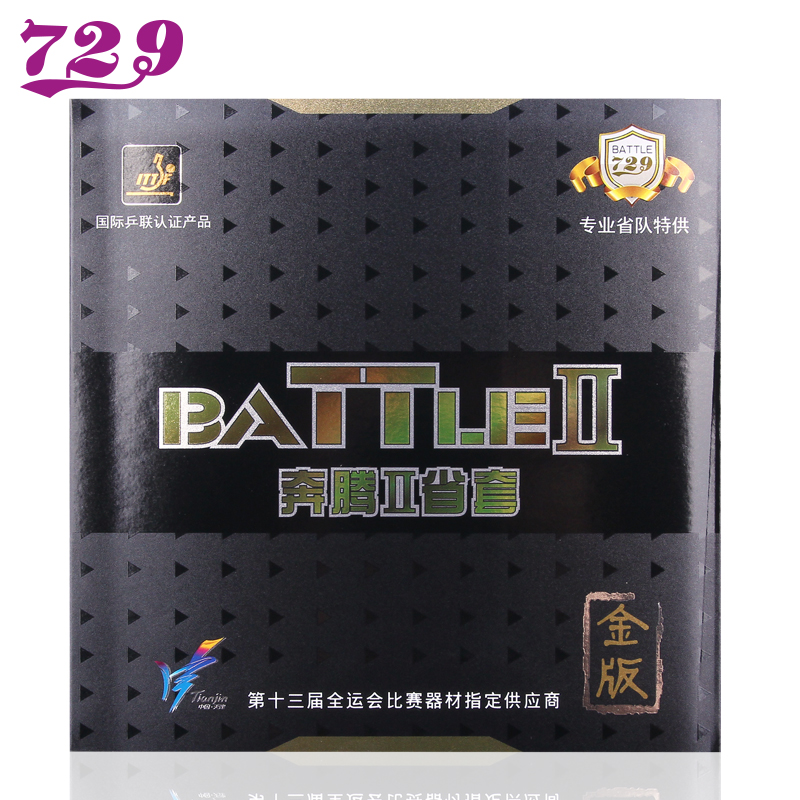 Friendship 729 Provincial Battle Ii Upgraded Version Golden Battle 2 Pentium 2 Table Tennis Rubber Ping