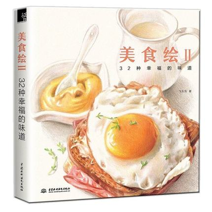 Color Pencil Drawing Book 32 Classic Delicious Food Pencil Painting Textbook Students Tutorial Art Book