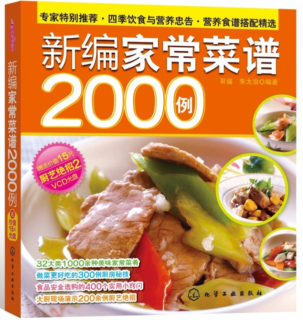 Chinese common recipes food dishes cooking book with 1 vcdincuding chinese common recipes food dishes cooking book with 1 vcdincuding 2000 chinese favorite dishes forumfinder Gallery