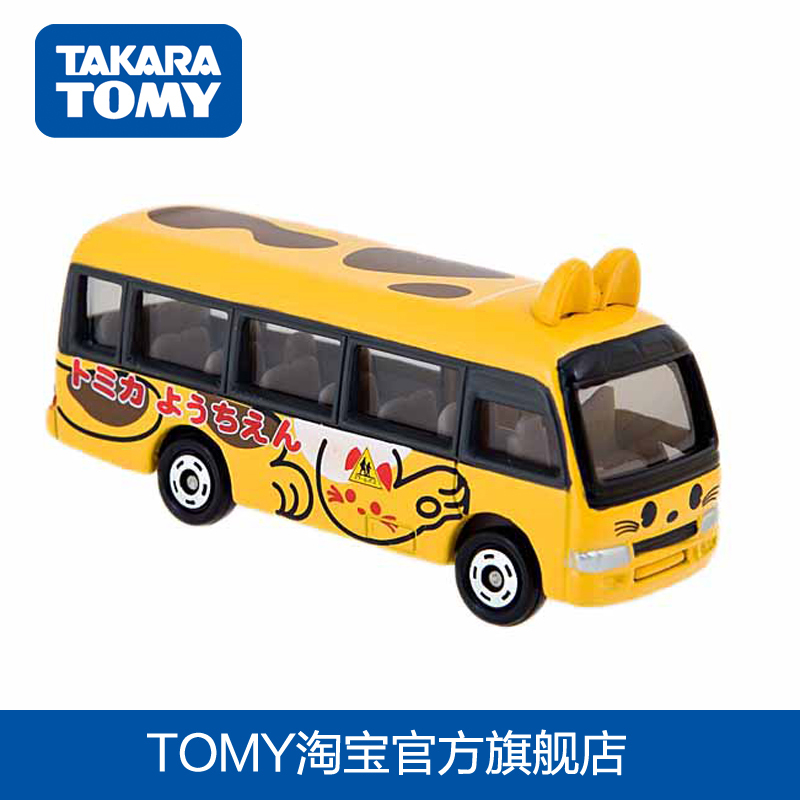 Dume tomy card school bus alloy car models toy model 5