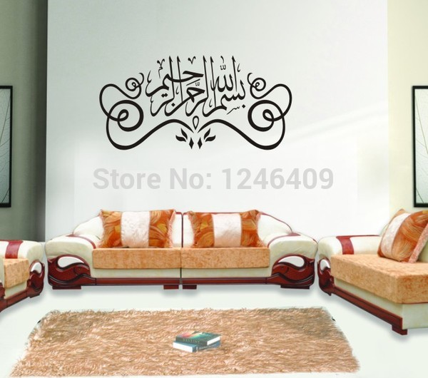 Popular Islamic Home Names Buy Cheap Islamic Home Names lots from