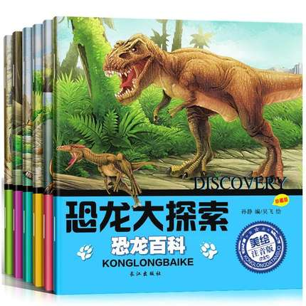 6pc/set Chinese Kids Dinosaur Exploration Story Books With Pinyin & Chinese Character Early Education Pictures Book For 0-6 Age