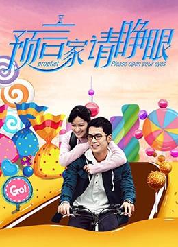 《预言家请睁眼》2017年中国大陆爱情电影在线观看