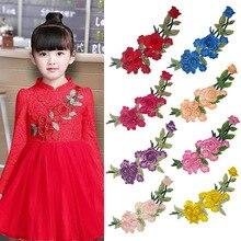 Аксессуары вышивка cheongsam вышивка паста детская ткань паста национальный стиль цветок водорастворимый цветок