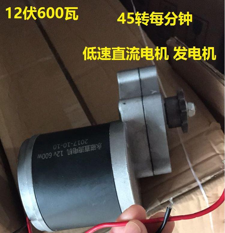 12 V 600 W DC moteur moteur aimant permanent DC basse vitesse vent hydraulique manivelle générateur