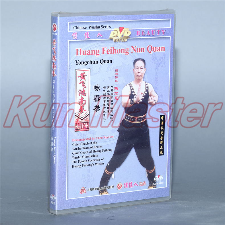 Huang Feihong Nan Quang Yongchun Quan Kung Fu Teaching Video English Subtitles 1 DVD ...