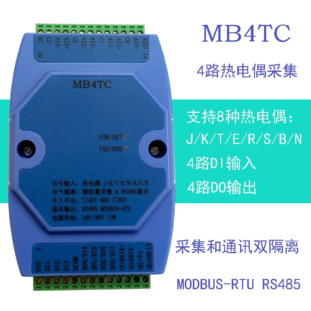 Thermocouple acquisition module supports 8 thermocouple 4 road temperature acquisition module RS485 MODBUS