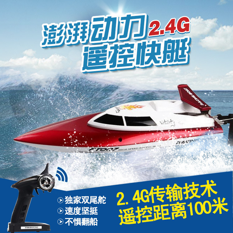 Navigation model of children's toys,Remote control toy ship 2.4 G high-speed yacht,The simulation speed boats  infrared remote control simulation brazil turtle toy animal model