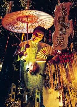 《榕树头讲鬼》1998年香港恐怖电影在线观看