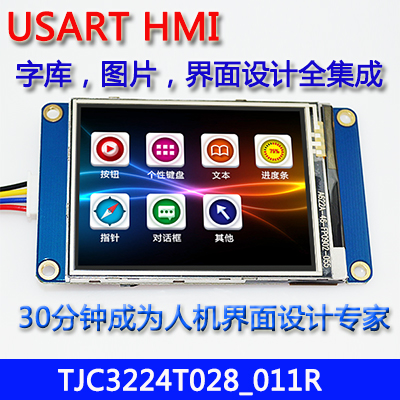 <font><b>2.8</b></font> inch USART font HMI with <font><b>TFT</b></font> LCD screen picture module serial port serial port driver image